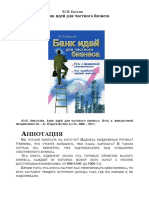 Bank_idey_dlya_chastnogo_biznesa_Kiselev_Yu_N.pdf