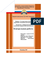 Kontrolnaya_po_infe_2.docx