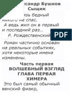 Bushkov_Bestuzhev_3_Syischik.pdf