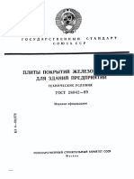 гост 28042-89 acoperis.pdf