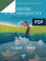 Gemin-Sunim_Lyubov-k-nesovershenstvu.561616.fb2 (1).pdf