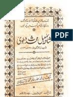 Shah Ismail Muhaddith Dehlvi by Shaykh Allamah Khalid Mehmood