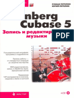 Cubase_5._Zapis_i_redaktirovanie_muzyki-spaces.pdf