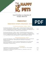 Preyskurant_Kheppi_Pets (1).xlsx