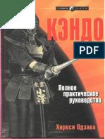 Kendo the definitive guide.pdf