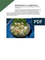Салат с креветками и сухариками Ингредиенты