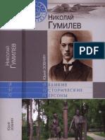 Зобнин Ю. - Николай Гумилев (Великие исторические персоны)-2013.pdf