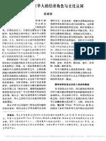 南太平洋国家华人的经济角色与文化认同_云达忠