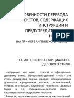 Особенности перевода текстов инструкций