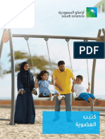 Bupa Booklet Arabic_FINAL-6_417.pdf