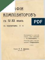 Биографии композиторов 1.pdf