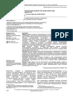 analiz-tendentsiy-razvitiya-mejdunarodnoy-torgovli-obektami-intellektualnoy-sobstvennosti