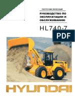 HL740-7-RU1.pdf