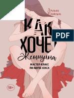 Kak-hochet-zhenshchina pdf.pdf