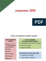 Prezentaciya_Reparaciya