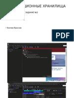 Презентация Microsoft PowerPoint3.pptx