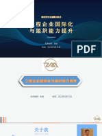 【4月15日直播】中国工程企业国际竞争力分析