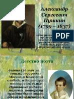 ПУШКІН О.С.