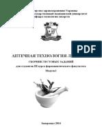 MedUniver_com_Аптечная_технология (4).pdf