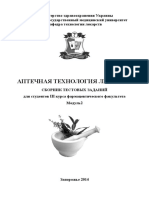 MedUniver_com_Аптечная_технология (5).pdf