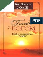 Беседы с Богом.pdf