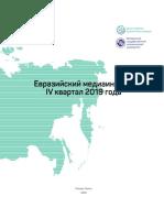 Евразийский медиаиндекс 4 квартал 2019 года