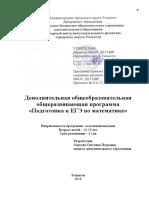 Podgotovka_k_EGE_po_matematike.pdf