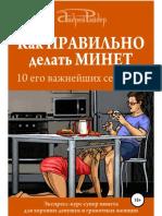 Rayider_A_Kak_Pravilno_Delat_Minet_.a6.pdf