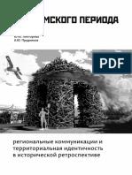 PR пермского периода / PR of Perm Period