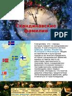 Скандинавские фамилии
