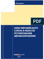 Опыт Европейского Союза в области регулирования здравоохранения (фрагм.) - Антон Беляков