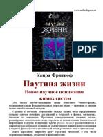 038 Паутина жизни - Новое научное понимание живых систем