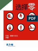 ehs-handbook-chinese.pdf