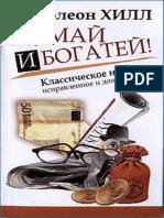 Думай и Богатей! ( PDFDrive.com )