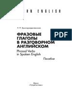 frazovye_glagoly_v_razgovornom_angliiskom.pdf
