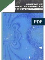 Борисенко С.Г. Вскрытие и системы разработки ... 1977.pdf