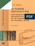 источник 8 (2008) стр 71-81.pdf