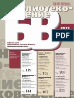 Nr. 2 2019.pdf