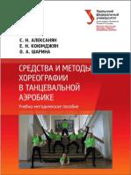 1aleksanyan_s_n_koyumdzhyan_e_n_sharina_o_a_sredstva_i_metody