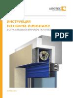 po-sborke-i-montazhu-rollet-so-vstroennymi-korobami-sb-i-m.pdf