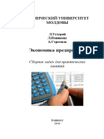 Сборник задач для практических занятий