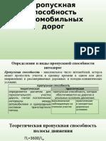 Тема2_2.pptx