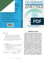 _Лечебные Упражнения Для Глаз.pdf