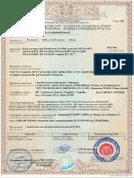 Сертификат УкрСепро OmniStack LS 6