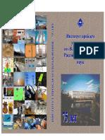 75 лет ИПУ РАН.pdf
