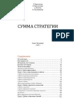 Summa_Strategia.pdf