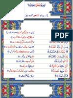 104AlHumazah