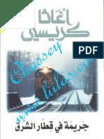 قطار الشرق السريع