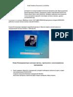 Инструкция по использованию.docx