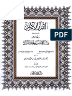 tafsir jalalain depan (arabic)